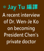 A recent interview of Dr. Wen-Je Ko on becoming President Chen's private doctor ∣Translated by Jay Tu|台灣e新聞