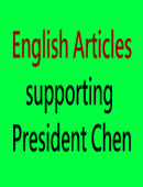 English Articles supporting President Chen��Taiwanenews