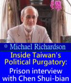 Inside Taiwan's Political Purgatory: Prison interview with Chen Shui-bian (Part 17 of 20)|台灣e新聞