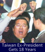 Taiwan Ex-President Gets 18 Years|台灣e新聞