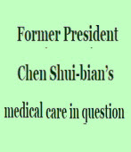 Former President Chen Shui-bian's medical care in question|台灣e新聞
