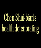 Chen Shui-bian's health deteriorating|台灣e新聞