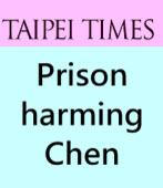 Prison harming Chen|台灣e新聞