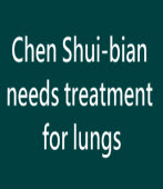Chen Shui-bian needs treatment for lungs|台灣e新聞