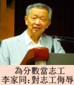 為升學排隊搶當志工 李家同斥侮辱|台灣e新聞