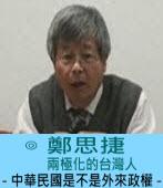 兩極化的台灣人- 中華民國是不是外來政權 -∣◎ 鄭思捷 |台灣e新聞