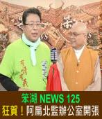 《笨湖 NEWS 125》狂賀!阿扁北監辦公室開張|台灣e新聞