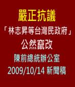 嚴正抗議「林志昇等台灣民政府」公然竄改「陳前總統辦公室 2009/10/14 新聞稿 」∣◎Jenny Tsai|台灣e新聞