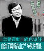 《綠色短評》血滴子與斷背山之「特殊性關係」|◎ 蔡漢勳|台灣e新聞