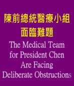 陳前總統醫療小組面臨難題 The Medical Team for President Chen Are Facing Deliberate Obstructions ∣◎陳昭姿|台灣e新聞