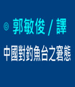 中國對釣魚台之窘態 ∣◎ 郭敏俊 / 譯  |台灣e新聞