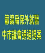 籲讓扁保外就醫 中市議會通過提案 |台灣e新聞