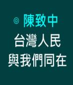 台灣人民與我們同在∣ ◎陳致中  |台灣e新聞