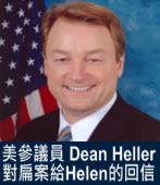 A letter from Senator Dean Heller to Helen Lee ∣Taiwanenews|台灣e新聞