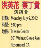 7月9日洛杉磯  洪英花法官和蔡丁貴演講會 |台灣e新聞|台灣e新聞