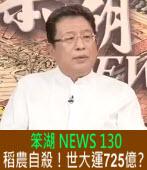 《笨湖 NEWS 130》蘇貞昌戲弄救扁五虎將|台灣e新聞
