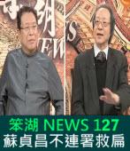 《笨湖 NEWS 127》蘇貞昌主席是真心救扁?|台灣e新聞