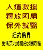 人道救援 釋放阿扁 保外就醫  紐約僑界對馬英九總統的公開呼籲 ∣台灣e新聞
