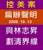 控美案 扁辦聲明與林志昇劃清界線|台灣e新聞