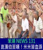 《笨湖 NEWS 131》崑濱伯苦嘆!米米皆血淚|台灣e新聞