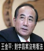 王金平:對宇昌案沒有看法 |台灣e新聞