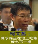 柯文哲:陳水扁坐在地上吃飯 像乞丐一樣|台灣e新聞