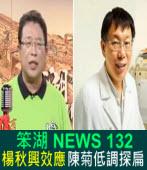 《笨湖 NEWS 132 》楊秋興效應 陳菊低調探扁|台灣e新聞