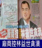 《壹週刊》廠商控林益世貪瀆∣台灣e新聞
