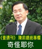 奇怪耶你∣◎陳水扁|台灣e新聞