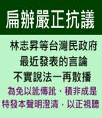 【扁辦聲明】嚴正抗議林志昇等台灣民政府不實說法∣陳致中臉書∣台灣e新聞