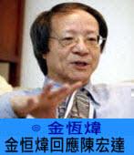 金�筊m回應陳宏達∣ ◎ 金恆煒|台灣e新聞