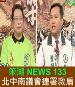 《笨湖 NEWS 133 》北中南議會連署救扁|台灣e新聞