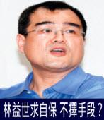 稱陳啟祥在我家門口… 林益世求自保反違法?∣台灣e新聞