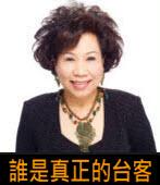 誰是真正的台客∣◎文╱黃越綏∣台灣e新聞