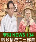 《笨湖 NEWS 134 》馬政權滅亡三部曲|台灣e新聞