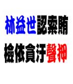 林益世坦承索賄 檢方依貪汙罪嫌重大聲請羈押禁見 |台灣e新聞