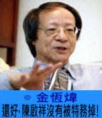 還好,陳啟祥沒有被特務掉!∣ ◎ 金恆煒|台灣e新聞