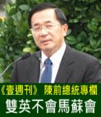 雙英不會馬蘇會∣◎陳水扁|台灣e新聞