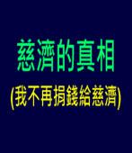 慈濟的真相 (我不再捐錢給慈濟)|台灣e新聞