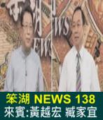《笨湖 NEWS 138》來賓:黃越宏 臧家宜|台灣e新聞
