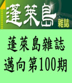 蓬萊島雜誌邁向第100期 |台灣e新聞