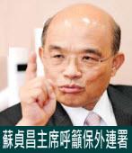蘇貞昌主席呼籲連署保外就醫|台灣e新聞