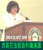 20120709 洪英花法官洛杉磯演講:國家高權下的司法天平|台灣e新聞