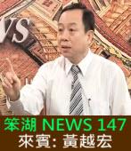 《笨湖 NEWS 147》林益世判吳敦義政治死刑? 來賓: 黃越宏|台灣e新聞