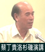 20120709 蔡丁貴教授洛杉磯演講:邁向台灣民主主權國的挑戰和戰略|台灣e新聞