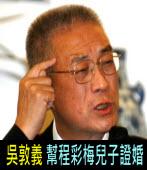 吳敦義 幫程彩梅兒子證婚|台灣e新聞