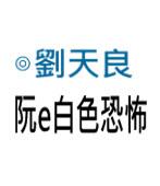 阮e白色恐怖∣◎劉天良|台灣e新聞