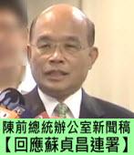 陳前總統辦公室新聞稿071112【回應蘇貞昌連署】|台灣e新聞