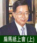 扁馬紙上會(上)∣◎陳水扁 |台灣e新聞
