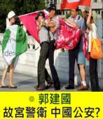 故宮警衛  中國公安? ∣◎ 郭建國|台灣e新聞
